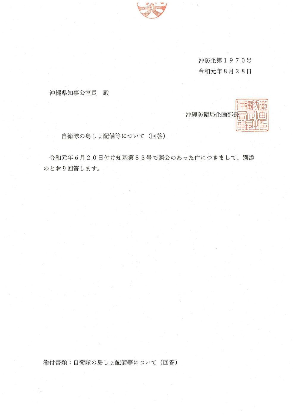 1970号 自衛隊の島しょ配備等について(回答)0001[1]