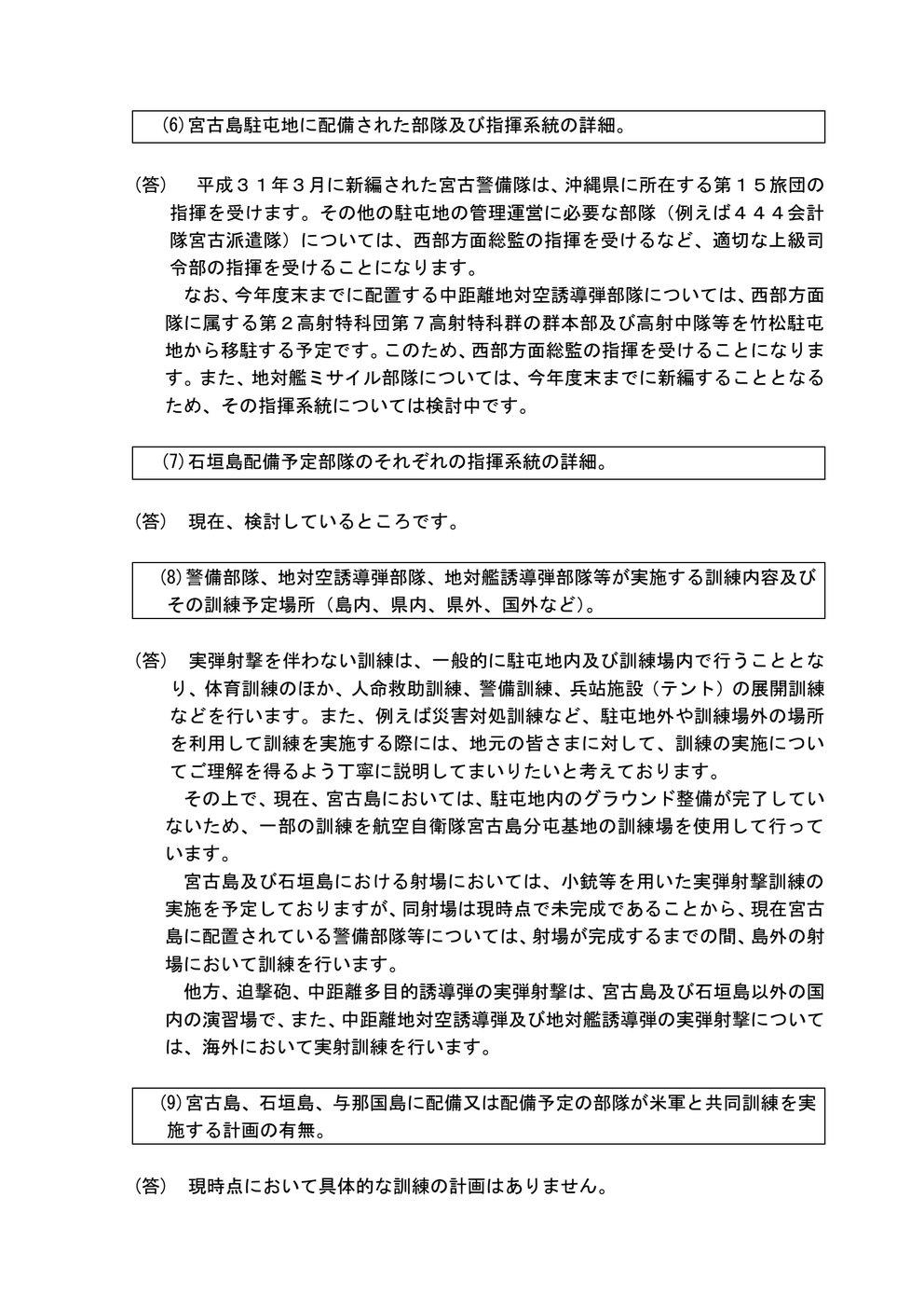 1970号 自衛隊の島しょ配備等について(回答)0003[1]