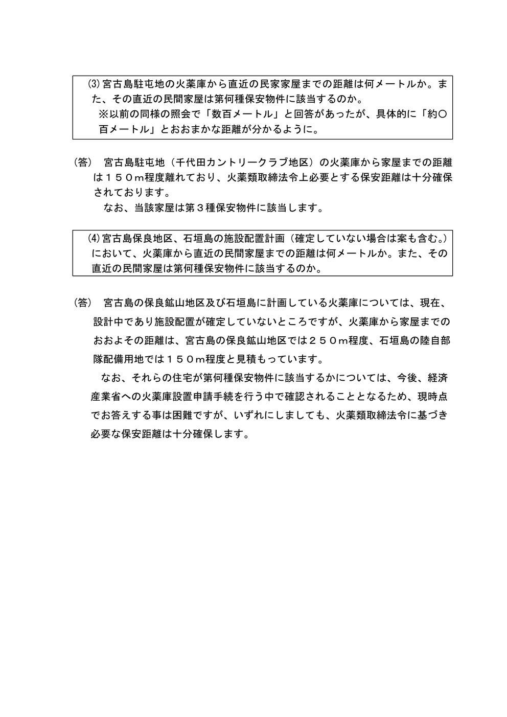 1970号 自衛隊の島しょ配備等について(回答)0005[1]