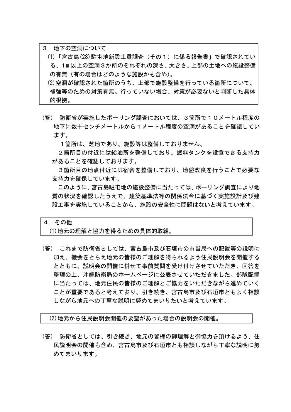 1970号 自衛隊の島しょ配備等について(回答)0006[1]