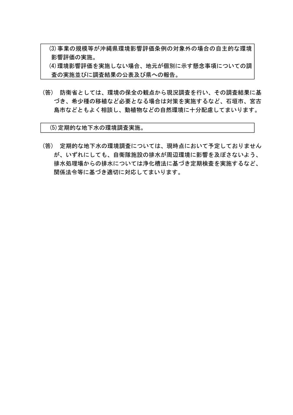1970号 自衛隊の島しょ配備等について(回答)0007[1]