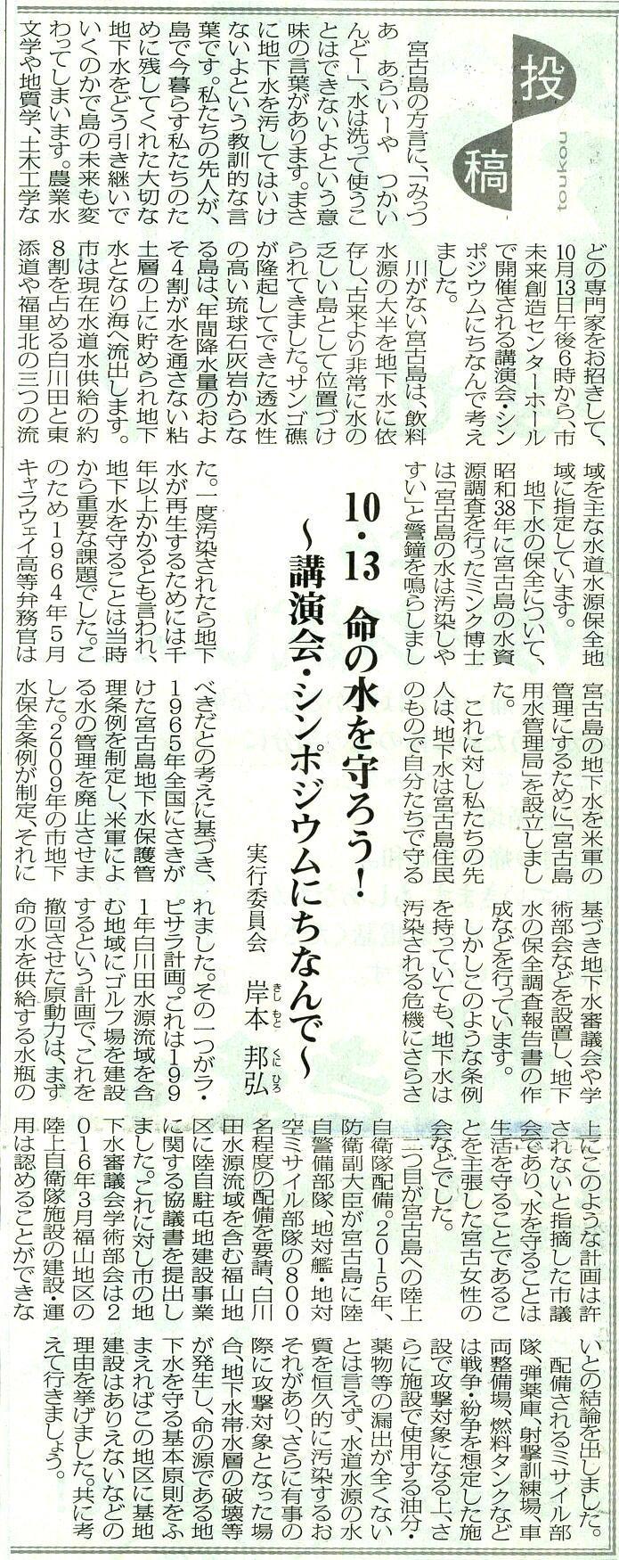 miyakomainichi2019 10111a