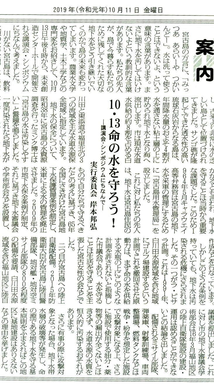 miyakosinpou2019 10111a