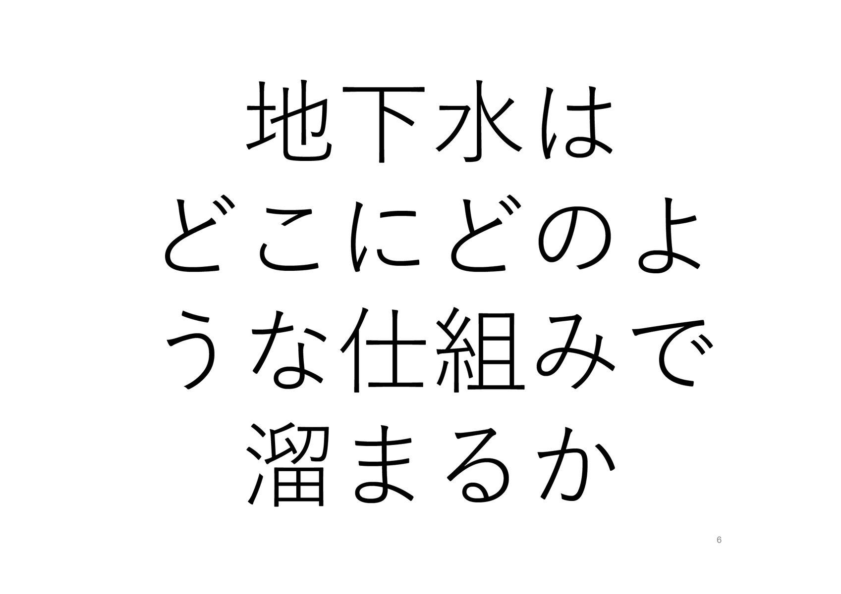 水シンポジウム06[1]