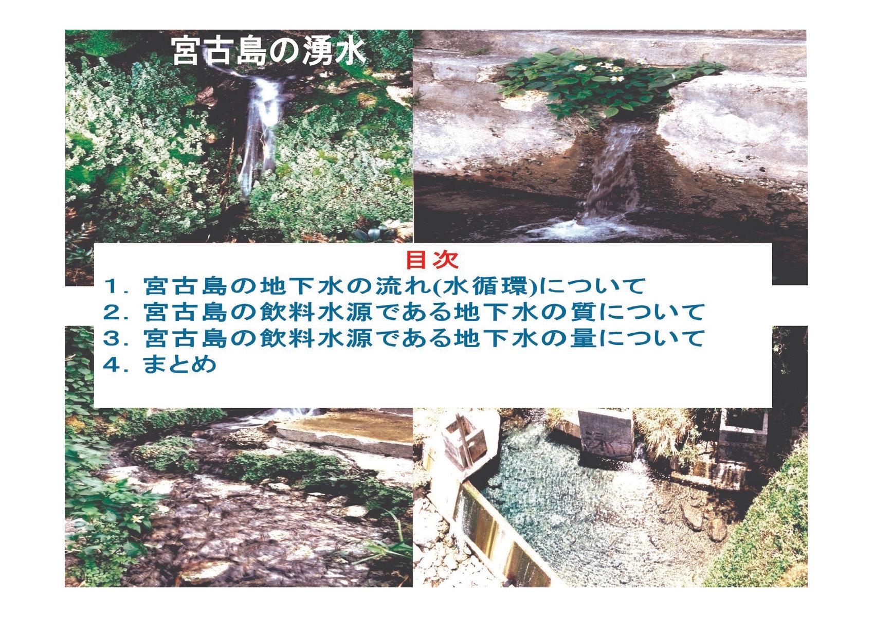 水シンポジウム02[1]