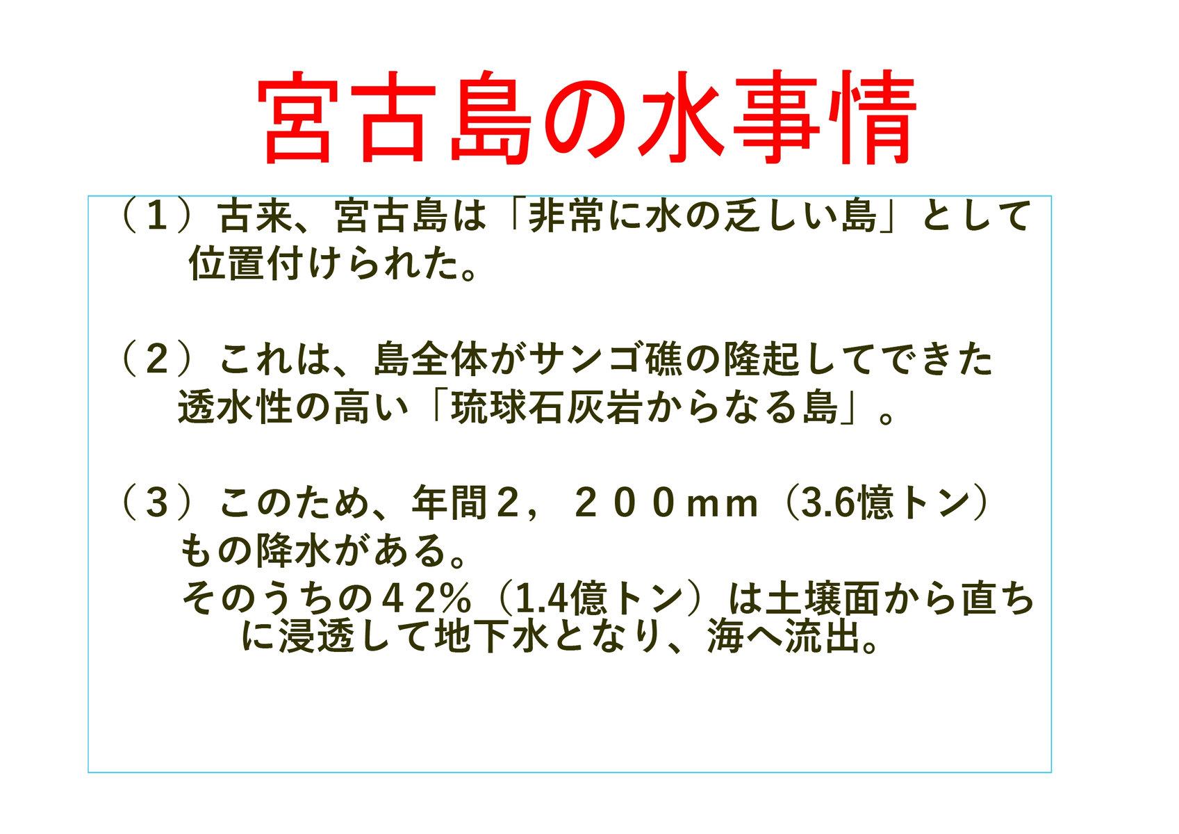 水シンポジウム03[1]