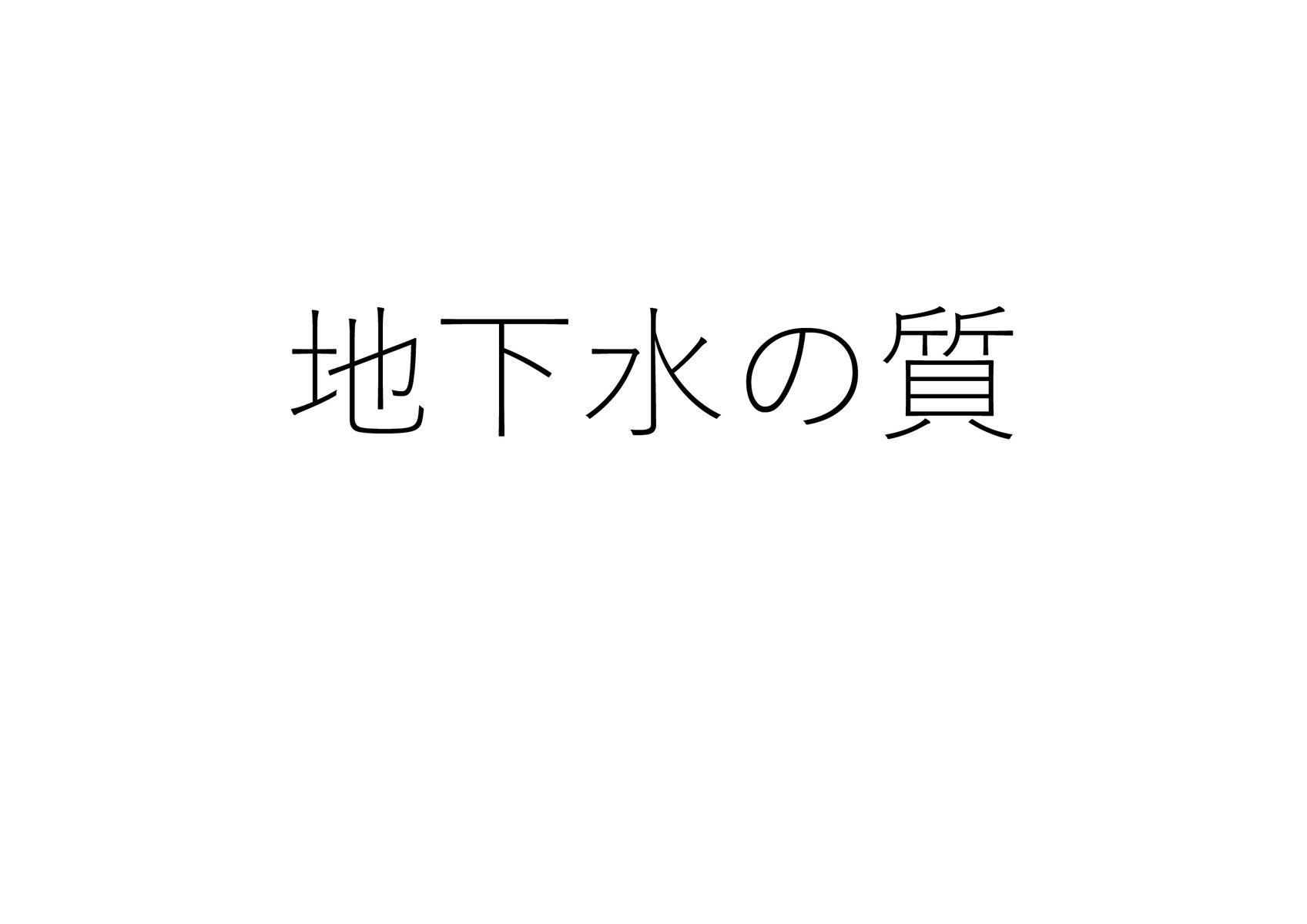 水シンポジウム11[1]