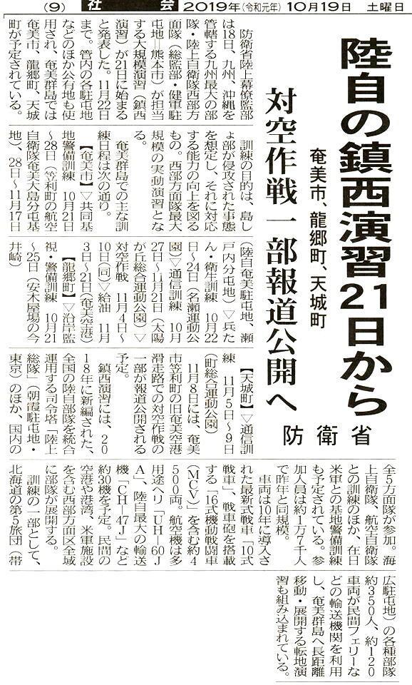 nanaki2019 10191