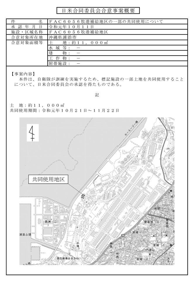 日米合同委員会合意事案概要2019 1011 05