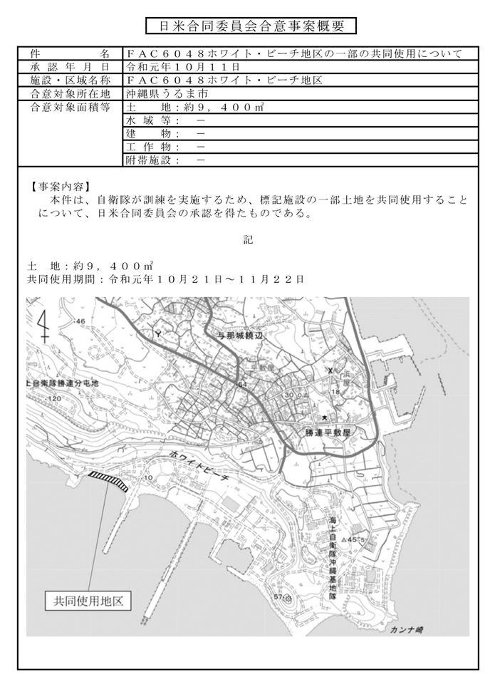 日米合同委員会合意事案概要2019 1011 01