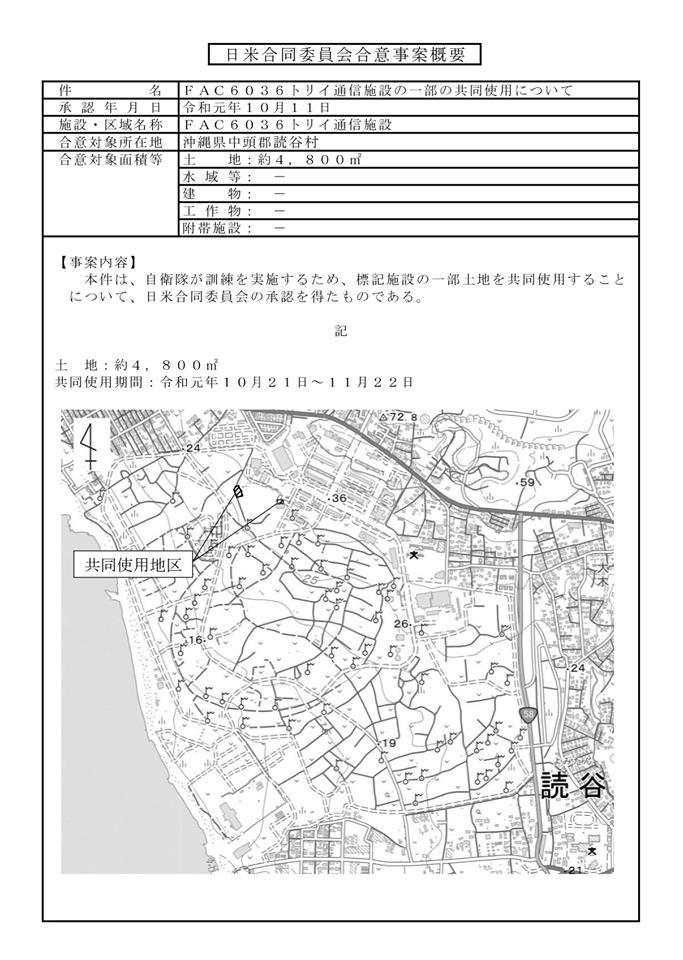 日米合同委員会合意事案概要2019 1011 02