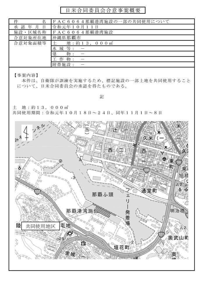 日米合同委員会合意事案概要2019 1011 03