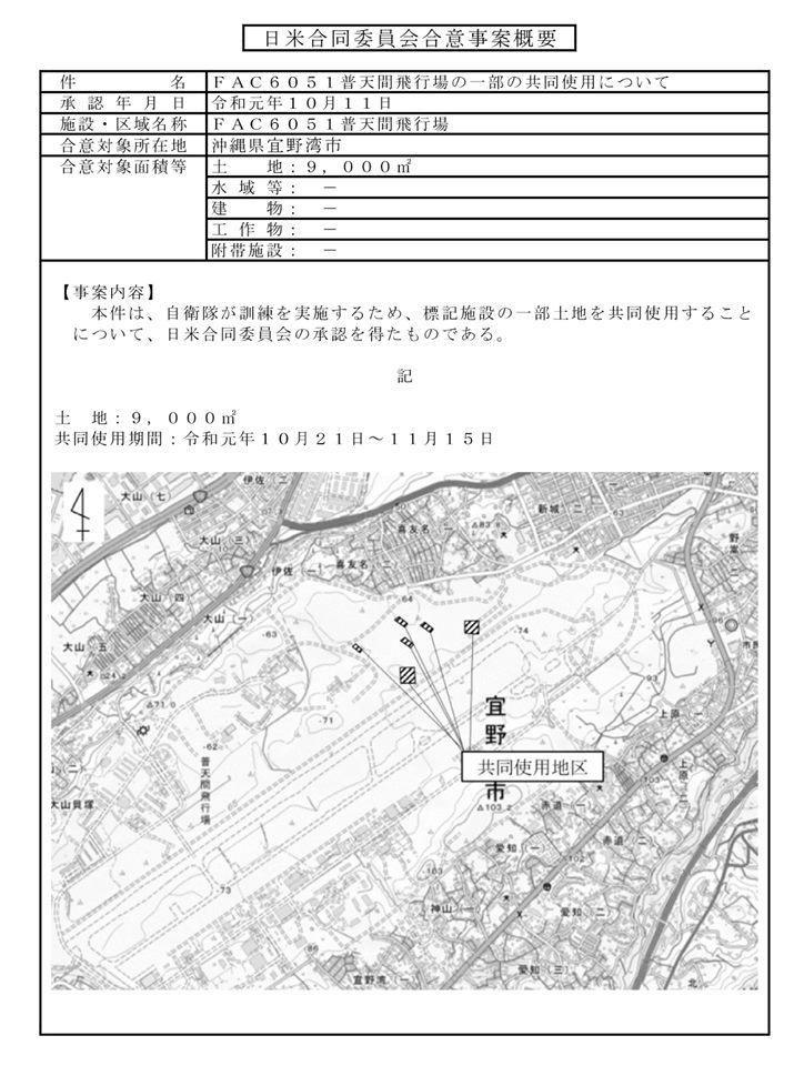 日米合同委員会合意事案概要2019 1011 04