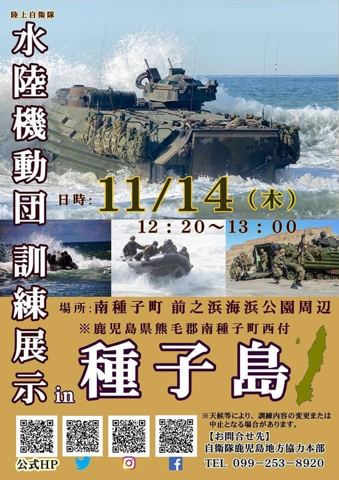 1114水陸機動団訓練展示