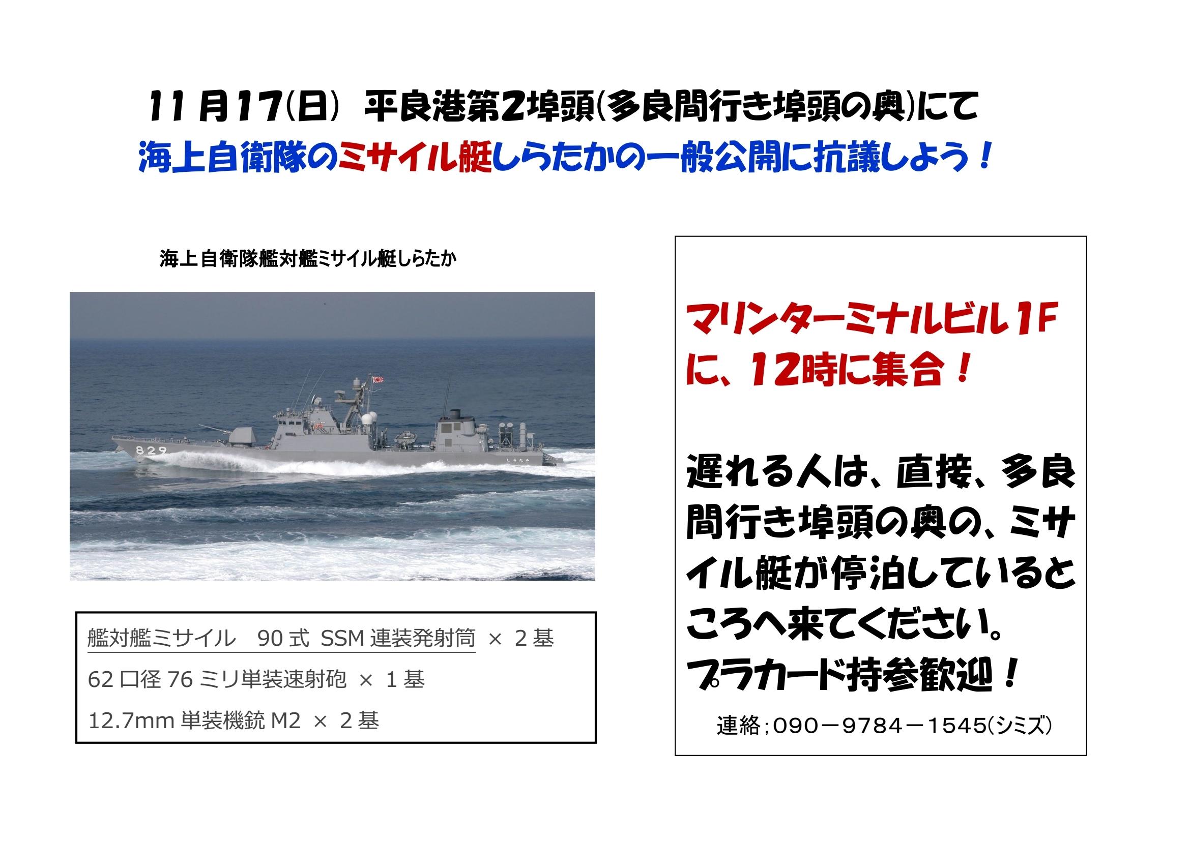 ミサイル艇チラシ