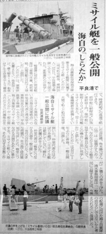 miyakomainichi2019 11191