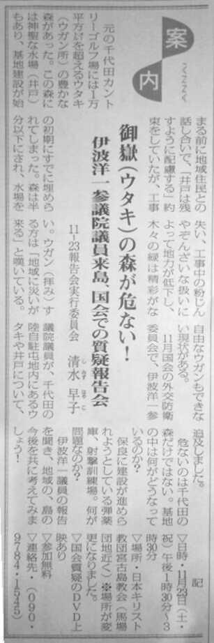 miyakomainichi2019 11201