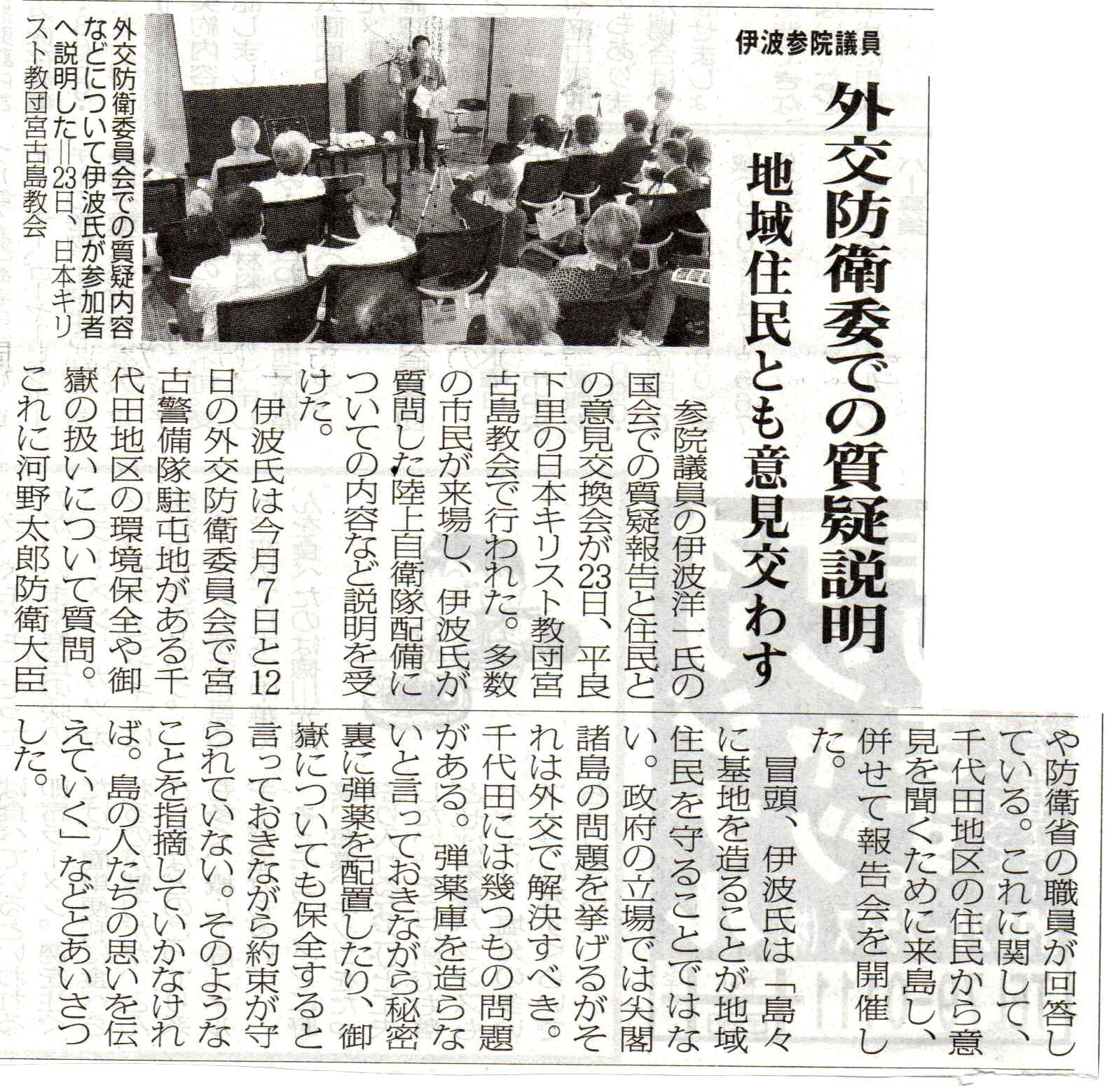 miyakomainichi2019 11245