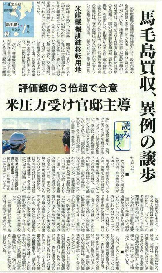 西日本新聞2019 12201