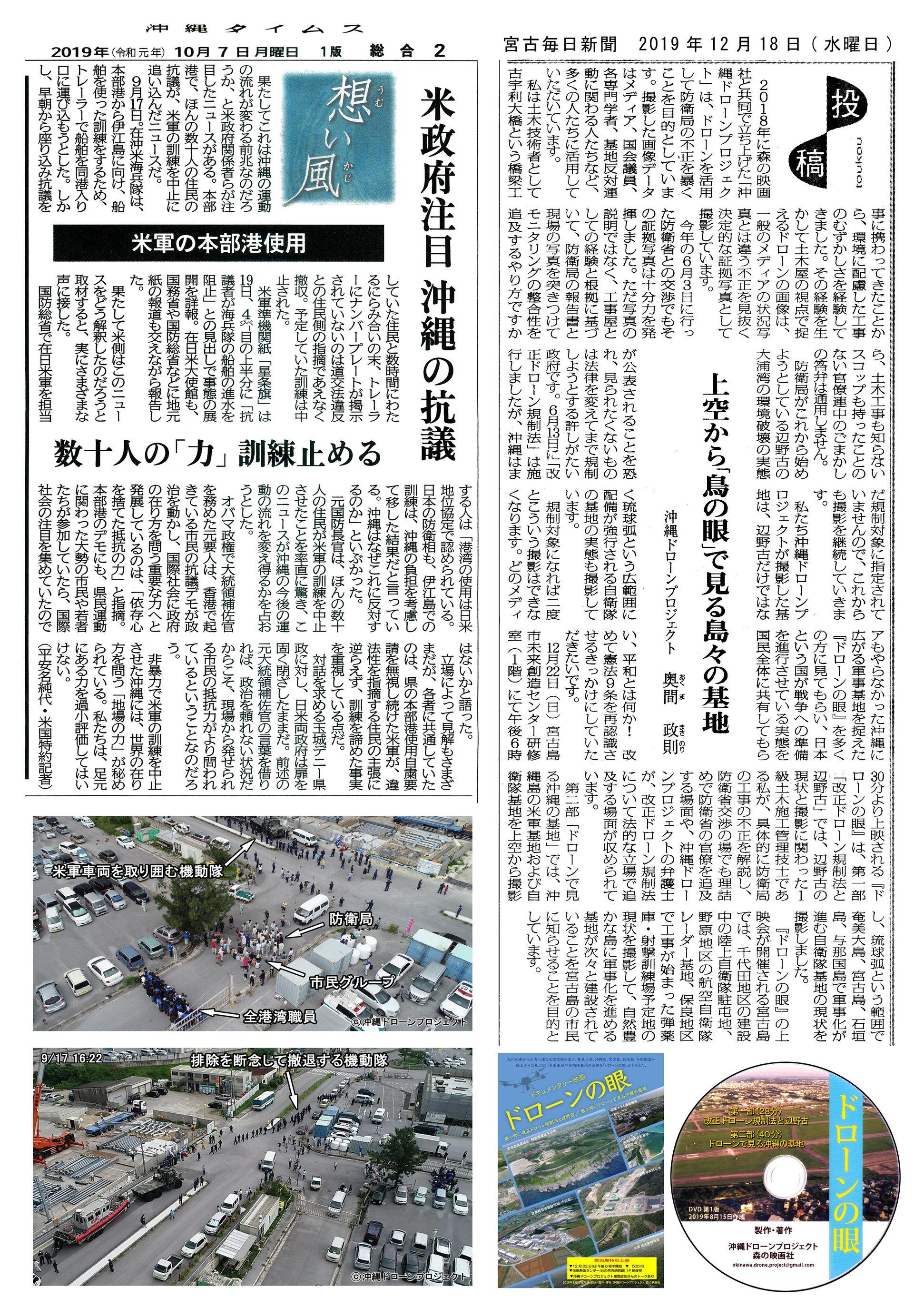 宮古毎日新聞・沖縄タイムス