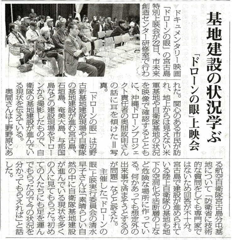miyakomainichi2019 12261