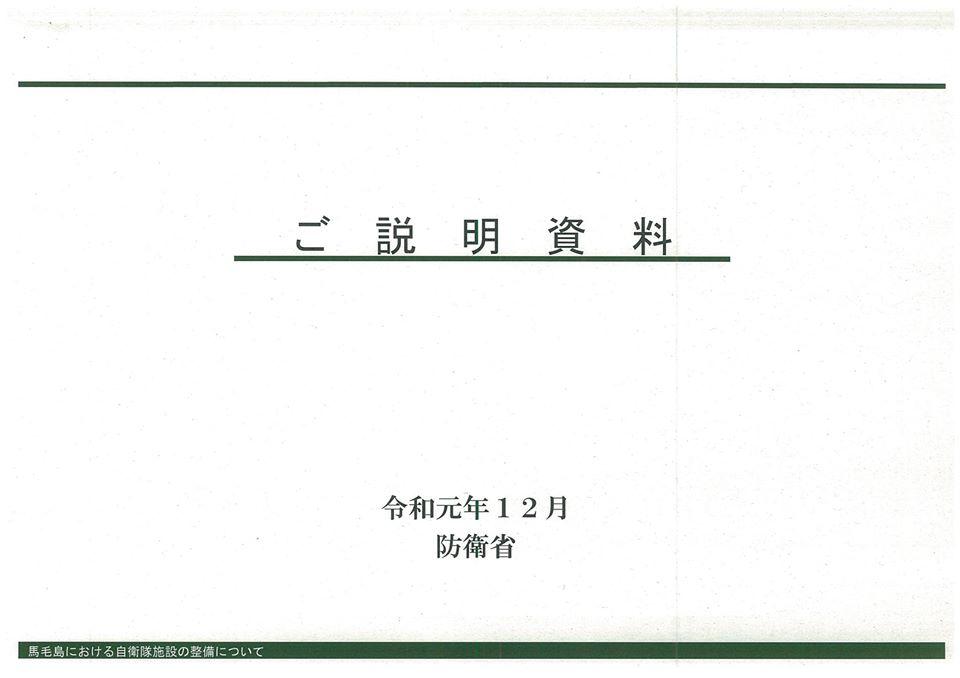 馬毛島米軍FCLP訓練施設建設資料01