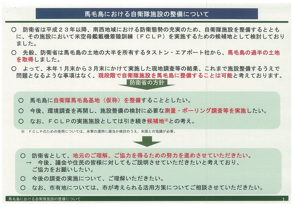 馬毛島米軍FCLP訓練施設建設資料02