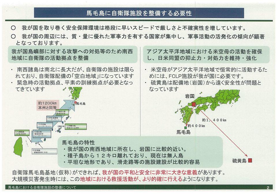 馬毛島米軍FCLP訓練施設建設資料03