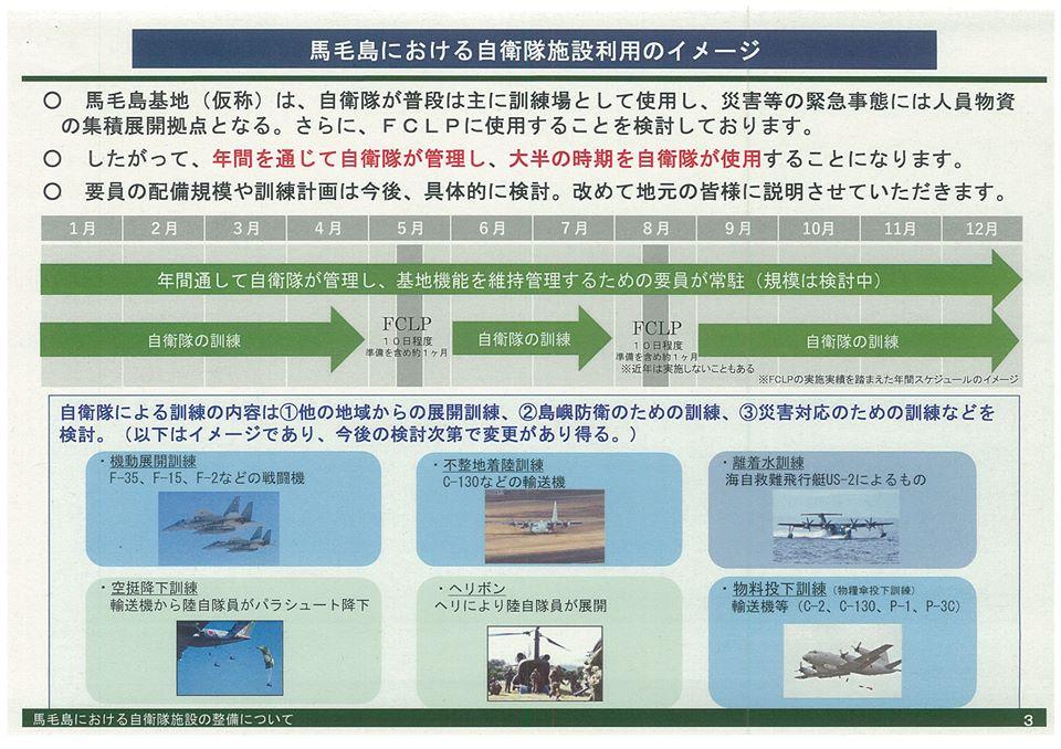 馬毛島米軍FCLP訓練施設建設資料04