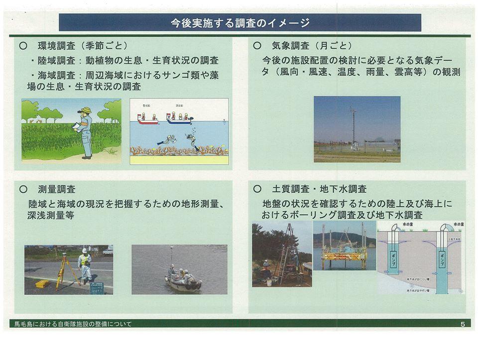 馬毛島米軍FCLP訓練施設建設資料06