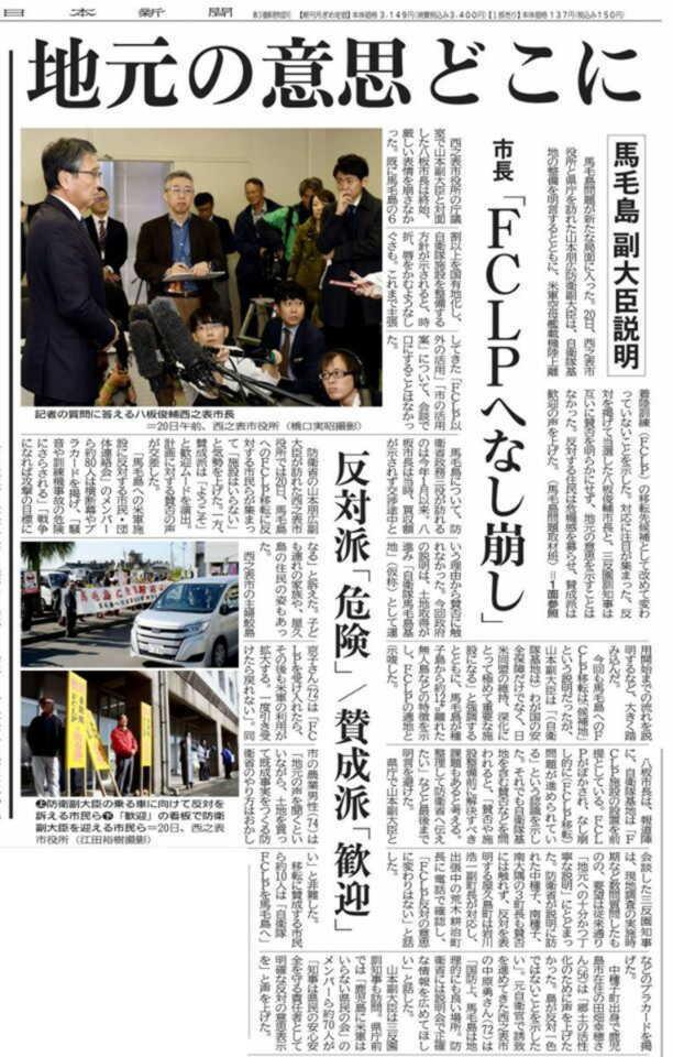 南日本新聞2019 12211