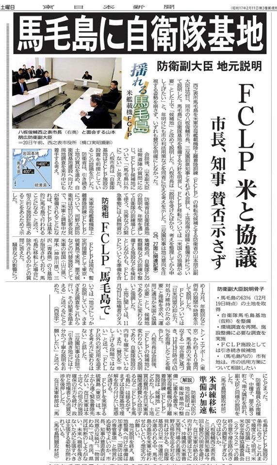 南日本新聞2019 12212