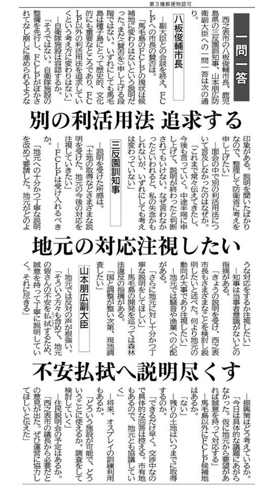 南日本新聞2019 12213