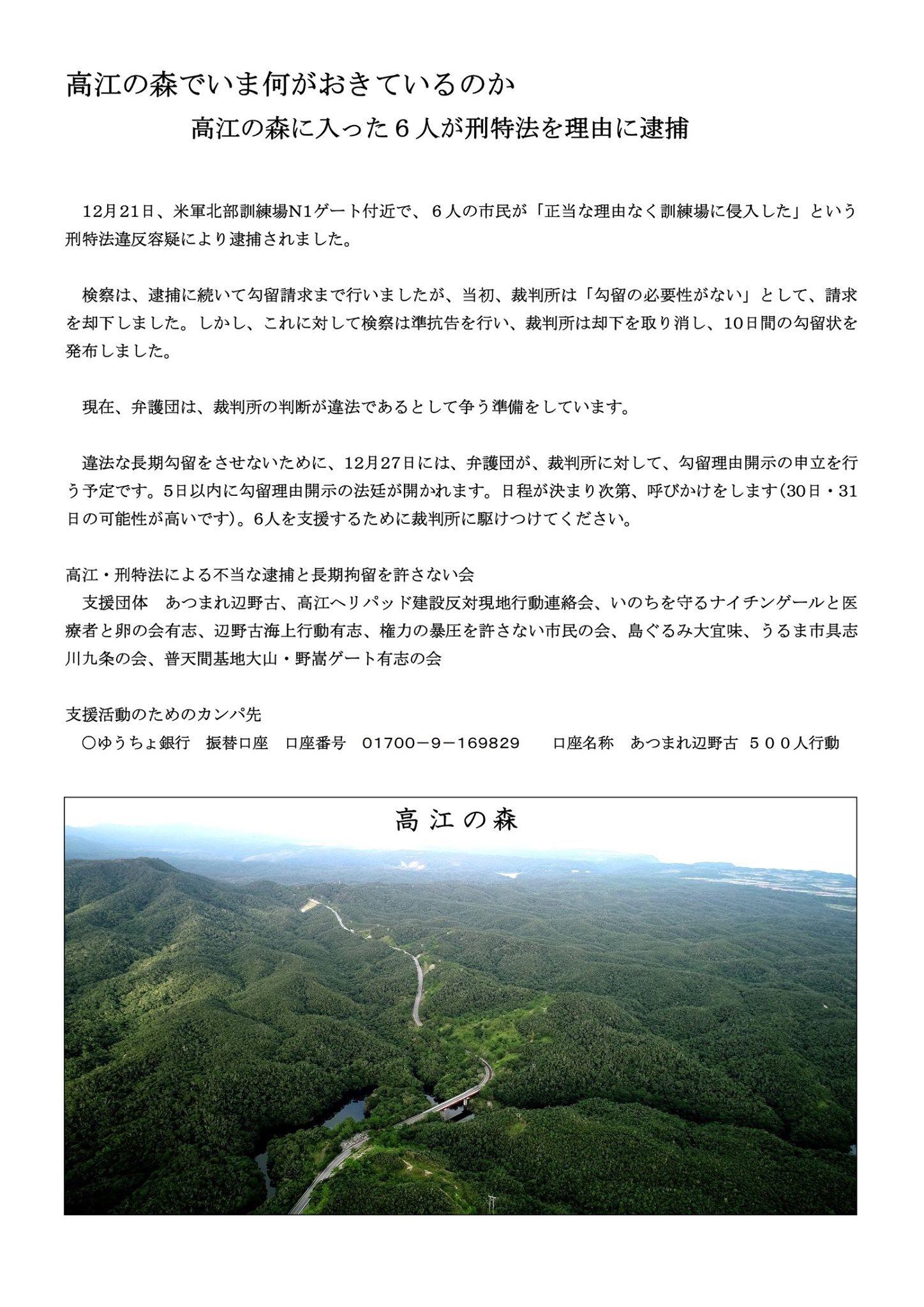 高江刑特法による不当な逮捕と長期拘留を許さない会のアピール