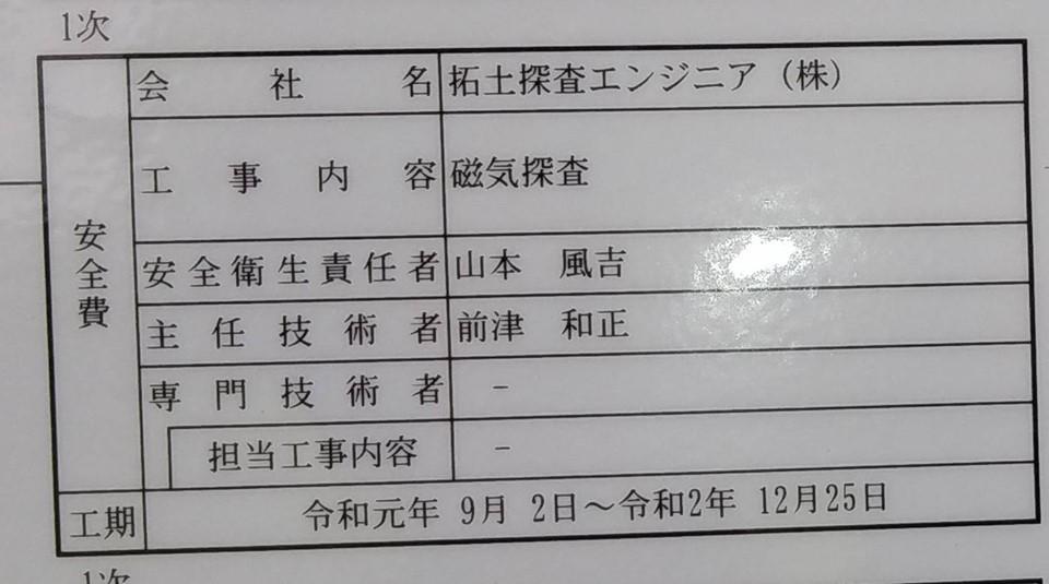 2019n1101uehara11.jpg