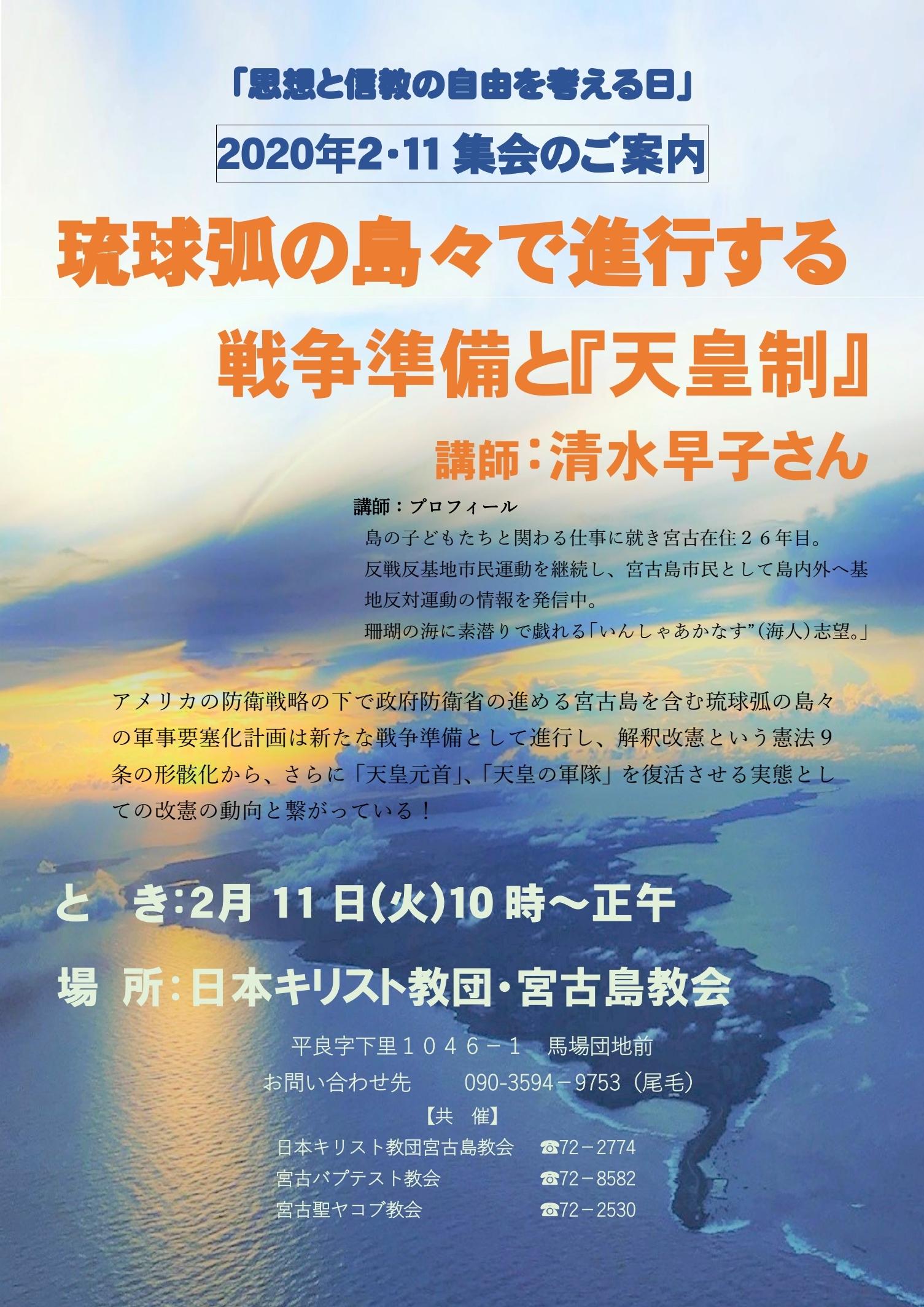 0211宮古島集会