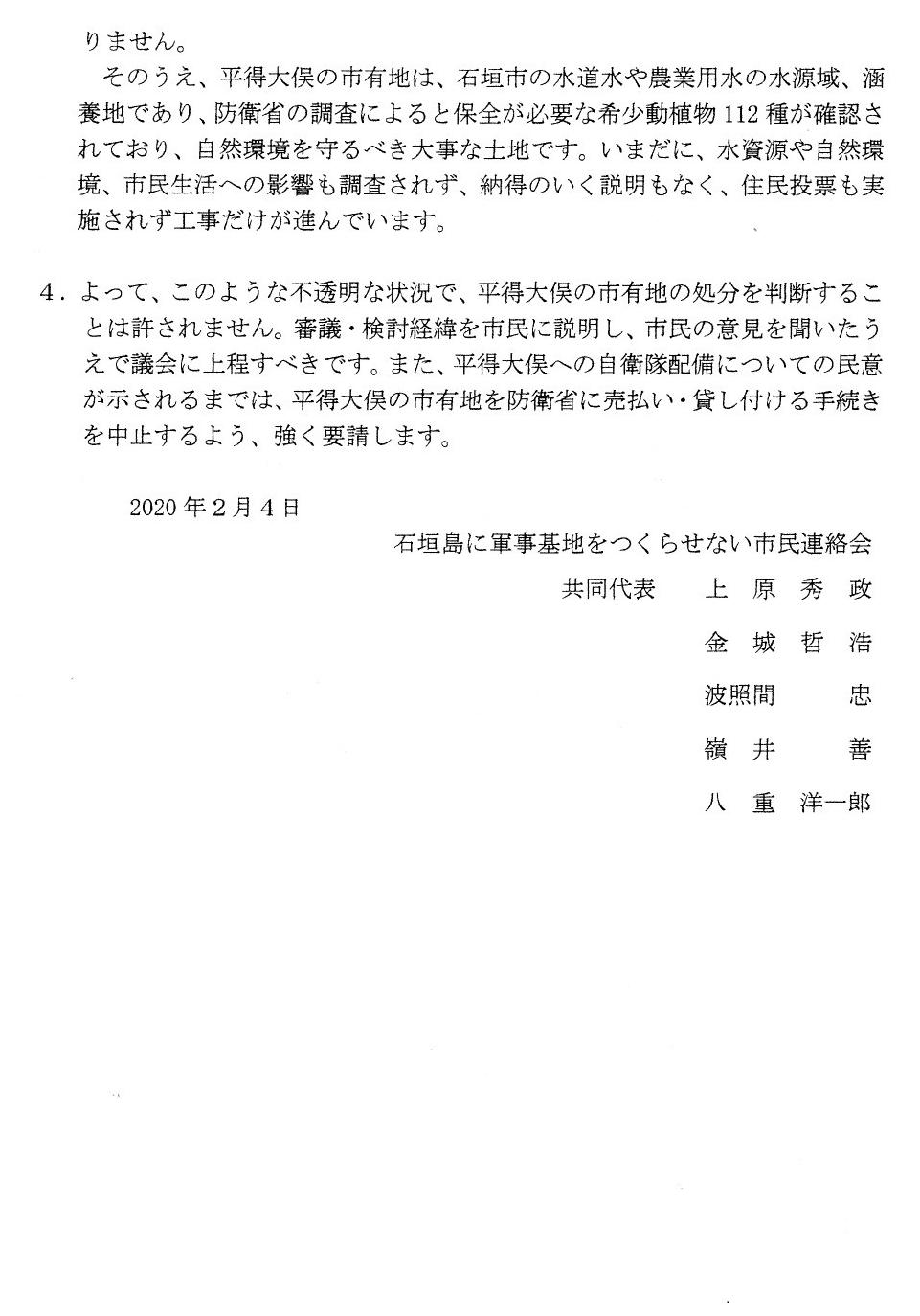 市有地処分に係る要請書02