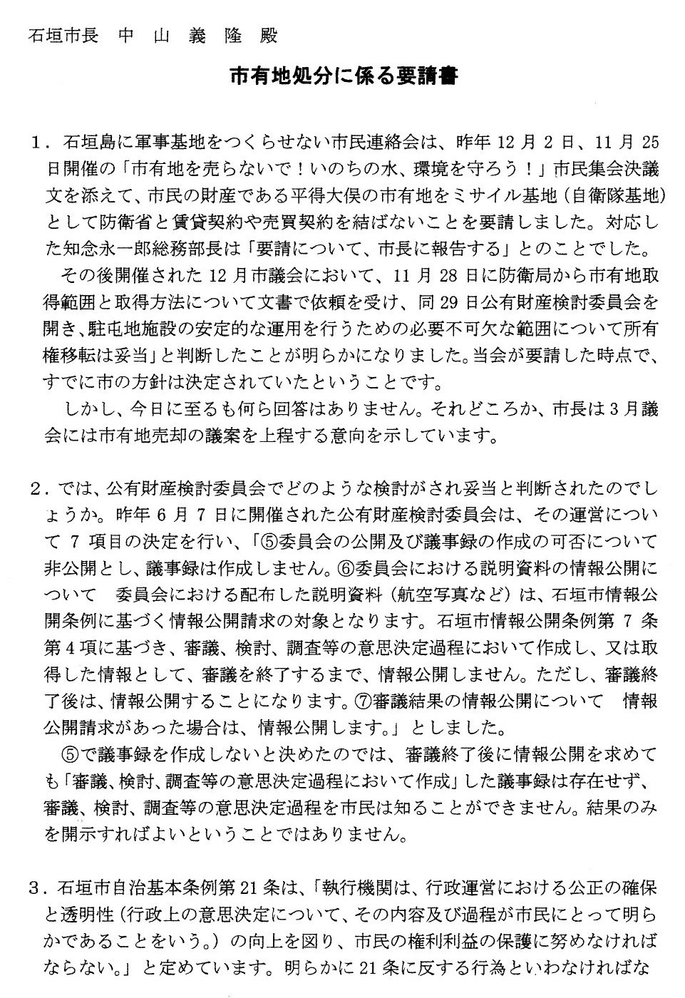 市有地処分に係る要請書01