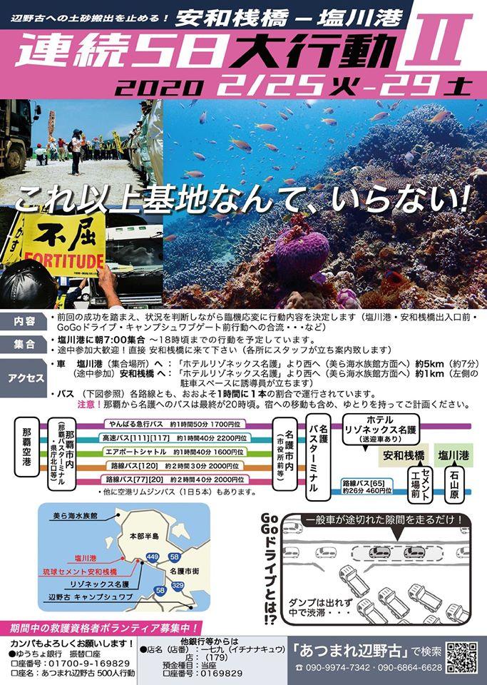大行動Ⅱ0225-29