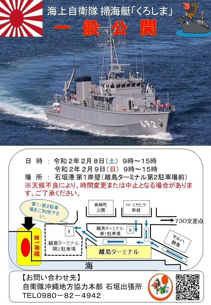 0208-9掃海艇くろしま
