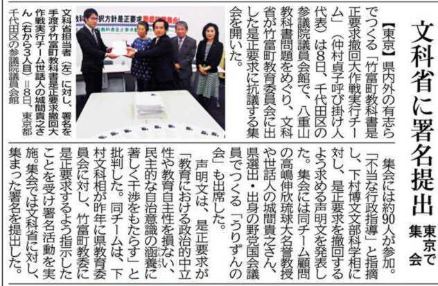 2014年4月9日の琉球新報