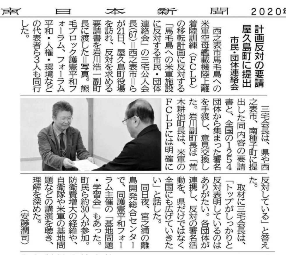 南日本新聞2020 02221
