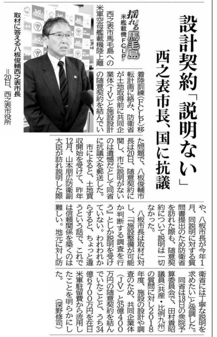 南日本新聞2020 02212