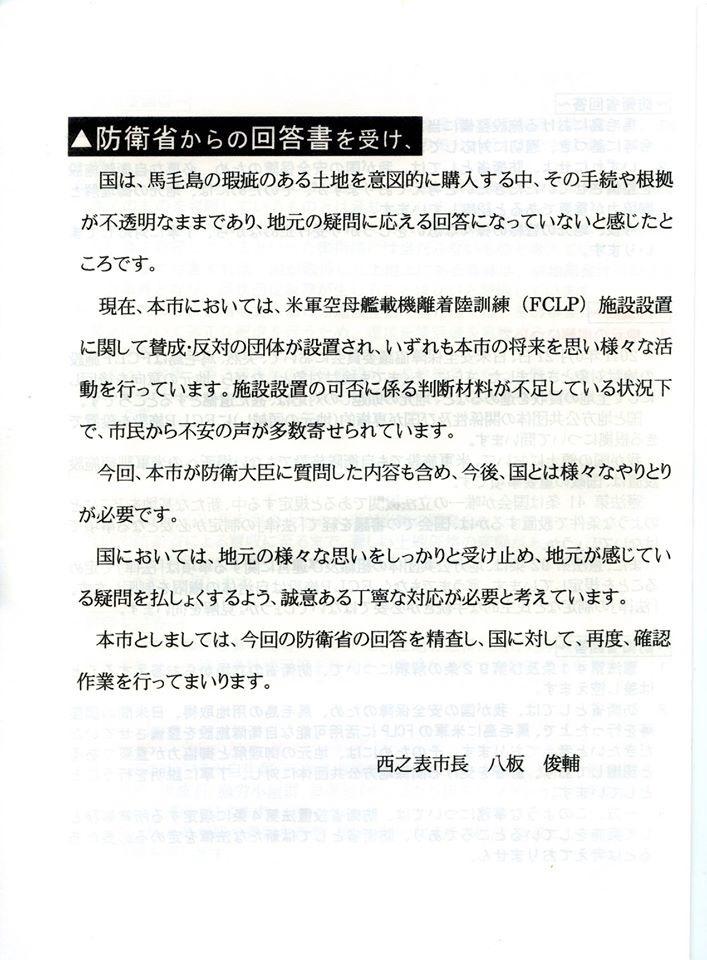 八坂西之表市長 防衛省からの回答書を受け