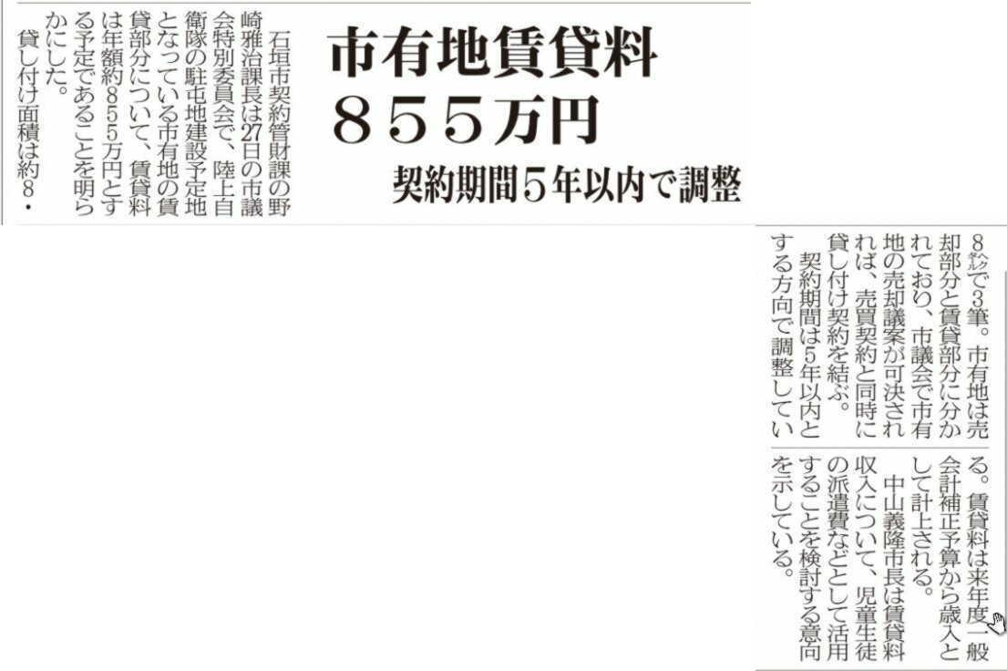 yaenippou2020 02282