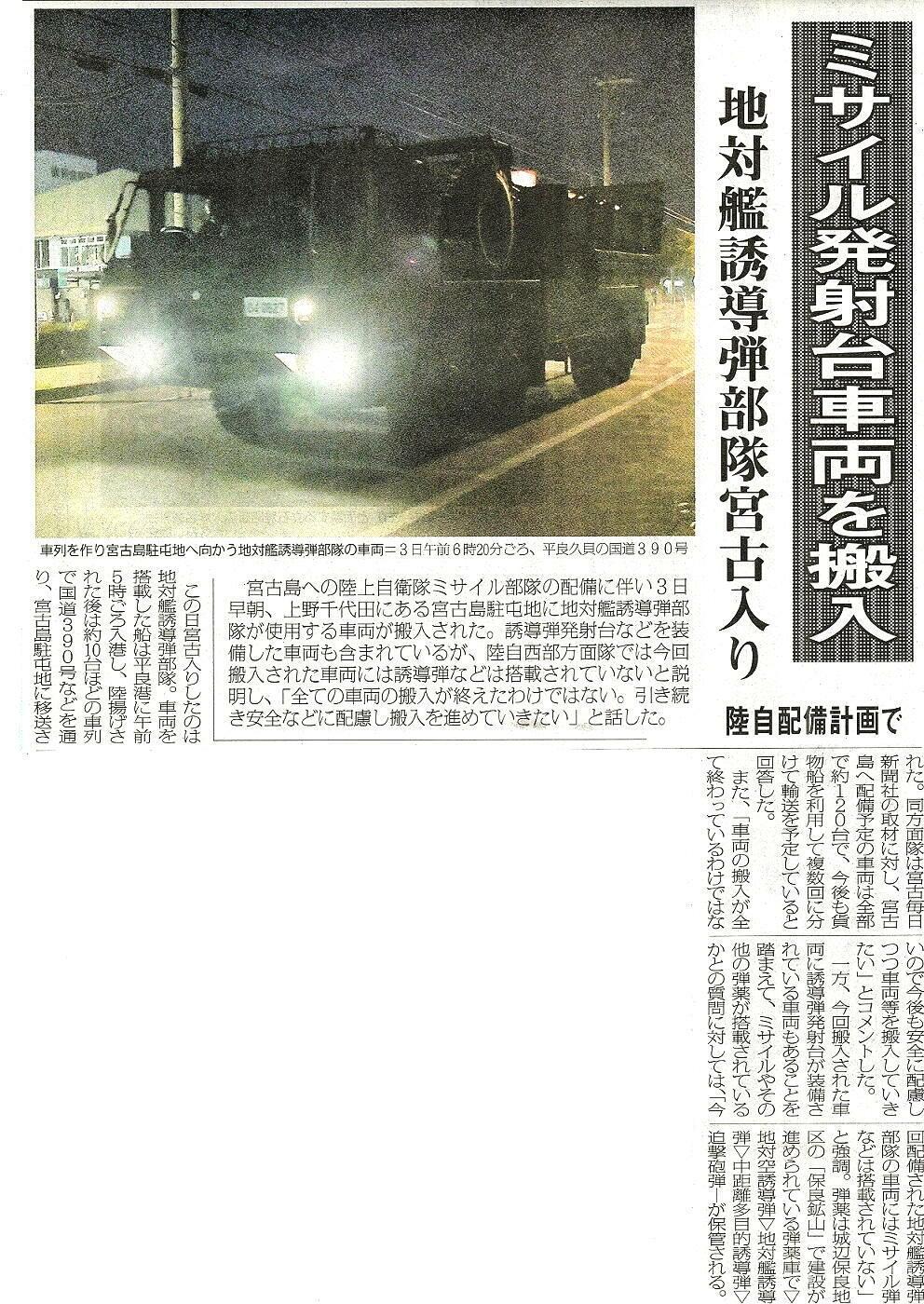miyakomainichi2020 03041