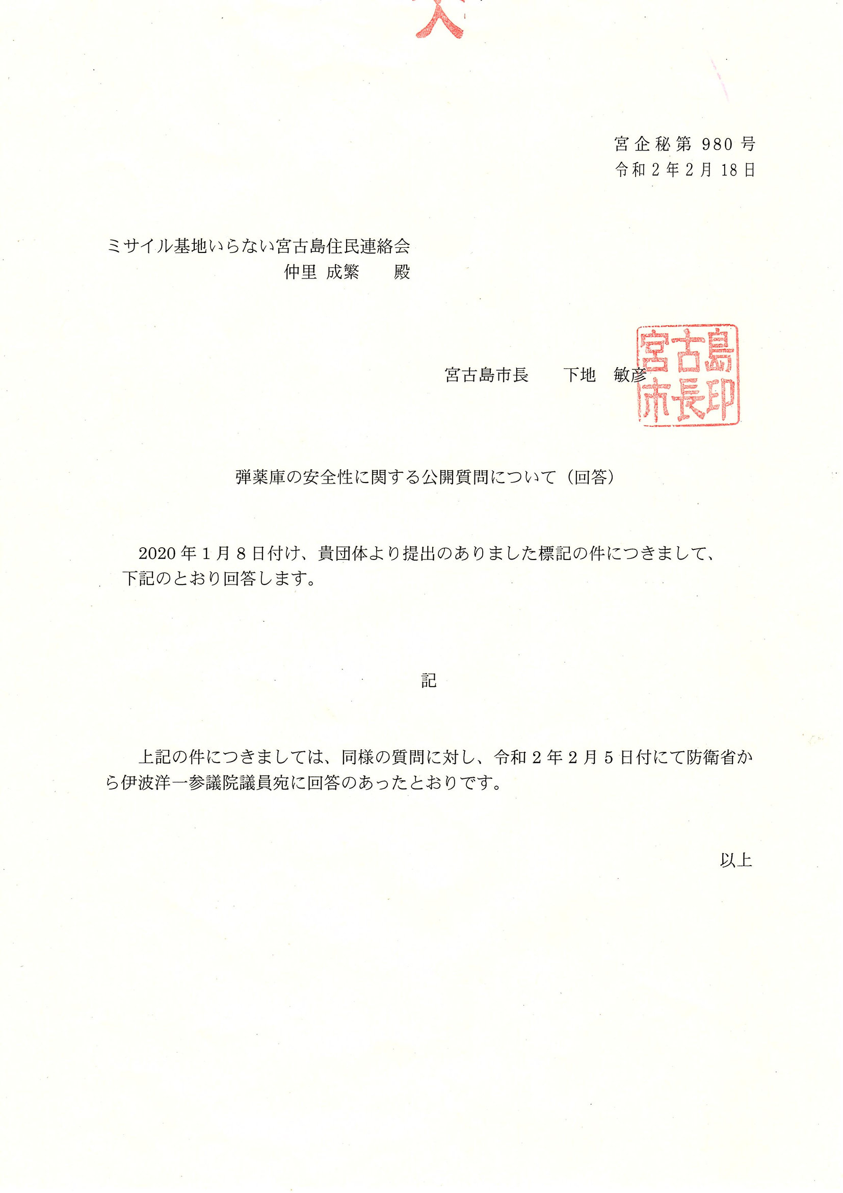 宮古島市回答表紙