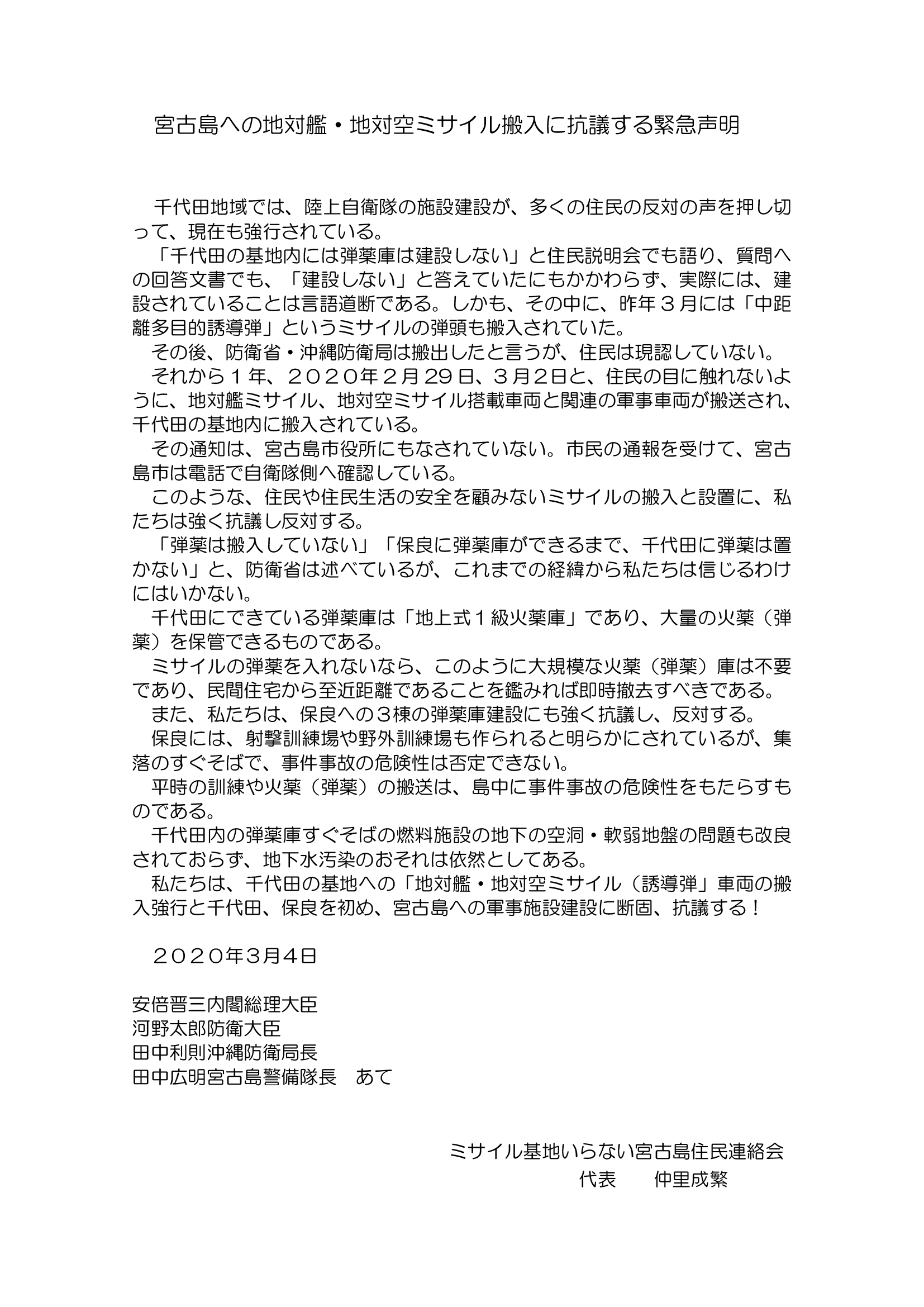 緊急抗議声明2020 0304