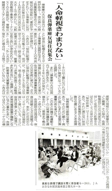 miyakomainichi201910015.jpg