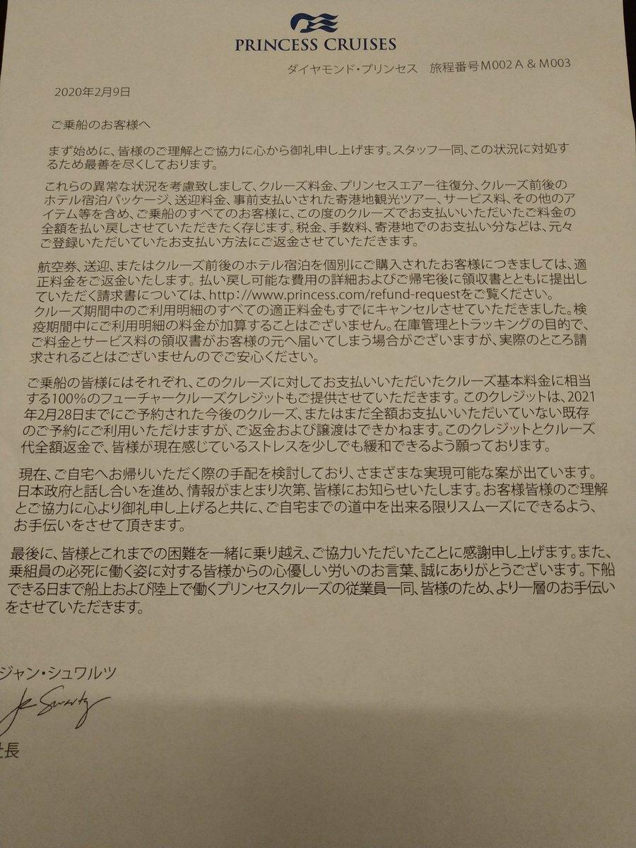 プリンセスクルーズ社の社長の手紙
